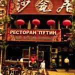 Забавные вывески на русском языке в Китае (17 фото)
