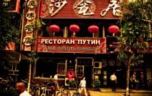 Забавные вывески на русском языке в Китае