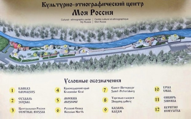 Культурно-Этнографический Центр «Моя Россия»
