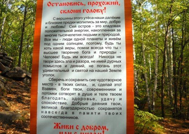 Мегалиты России. Остров Веры