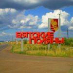 Путешествие по России Вятские Поляны