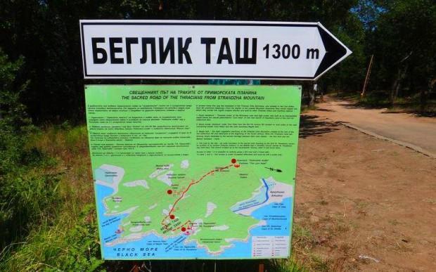 Беглик-Таш. Болгария (20 фото)