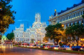 Город страсти – Мадрид, Испания