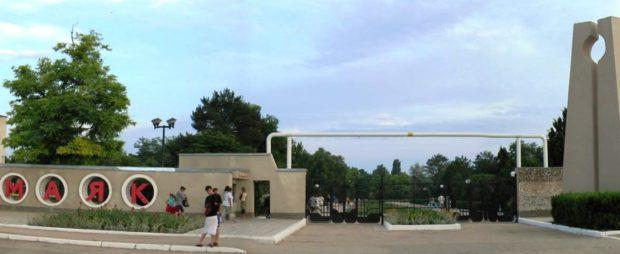 Интересные места Крыма: Евпатория, пионерлагерь Маяк