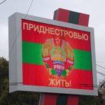 Как живет Приднестровье?