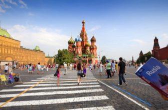 Москва. Что посмотреть туристу