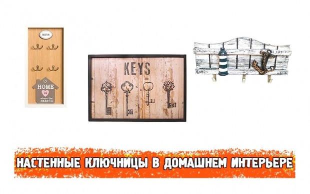 Настенные ключницы в домашнем интерьере