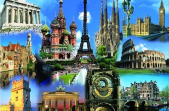 Начать путешествие по Европе