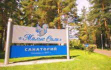 Санаторий «Малые Соли», Ярославль 2019