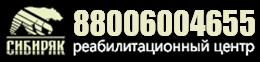 Сибиряк Москва