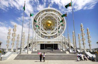 Туркменистан: интересные места и достопримечательности