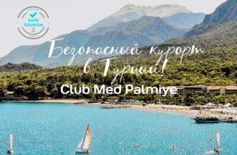 Отдых в Турции на майские праздники в Club Med Palmiye